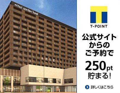 柏市にオープンした三井ガーデンホテル。 なんとTポイントがばっちり貯まります!