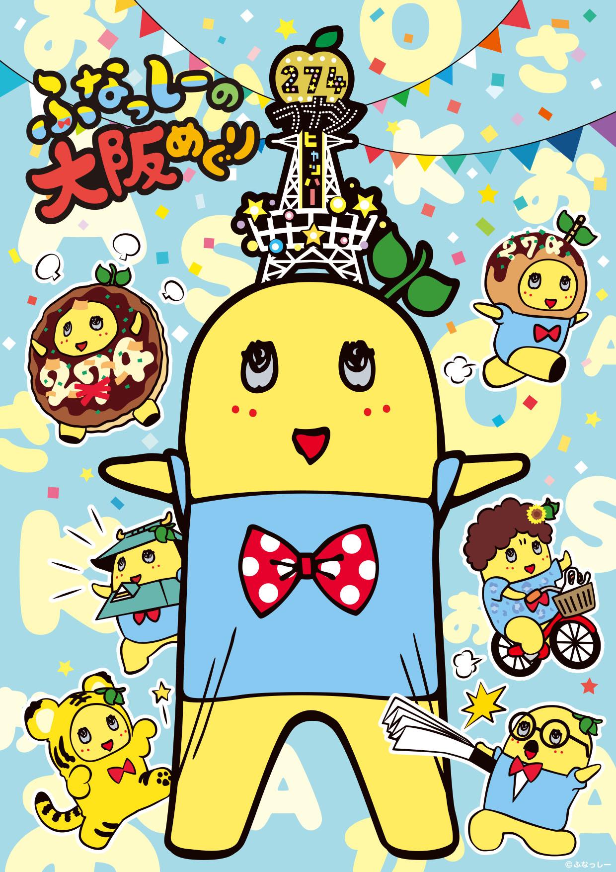 大人気ご当地キャラクター「ふなっしー」のショップがTSUTAYA EBISUBASHI/TSUTAYA三宮店に期間限定OPEN!