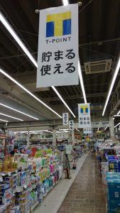 ジョイフル本田でTポイントスタート