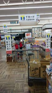 ジョイフル本田でTポイントスタートオリジナルTカードも発行受付中